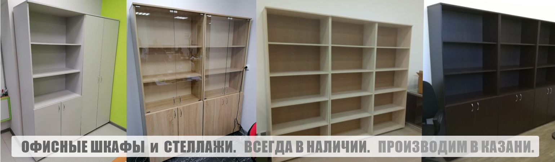 купить недорого офисные шкафы и стеллажи в Казани Азамат-Мебель