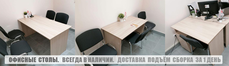Купить недорого в Казани офисные письменные столы для персонала