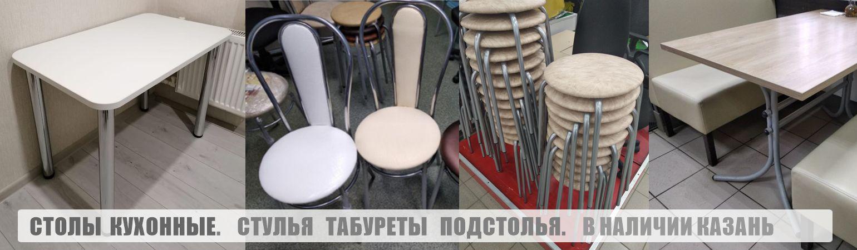 Купить недорого в Казани стол и стулья кухонные табуретки