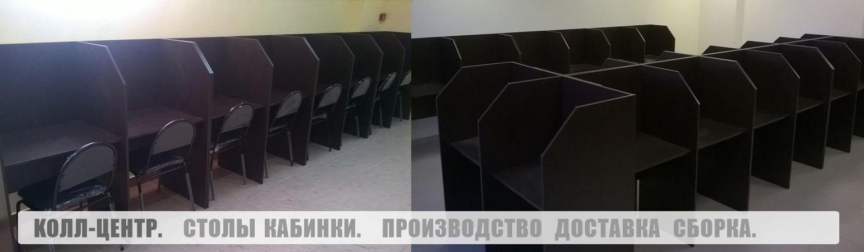 Купить недорого в Казани столы кабинки для колл-центра