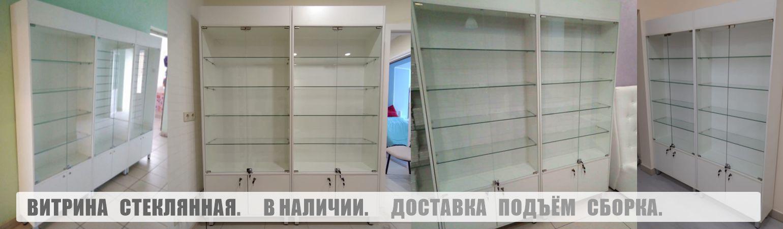 Купить недорого в Казани витрины шкафы стеклянные лдсп