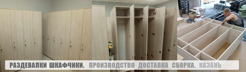 Купить недорого в Казани Шкаф ЛДСП для раздевалки цена